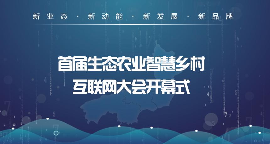 直播回顾 | 首届生态农业智慧乡村互联网大会开幕式