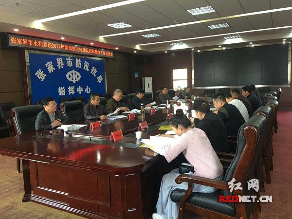 张家界市水利局召开防汛抗灾问题反思和整改工作动员会