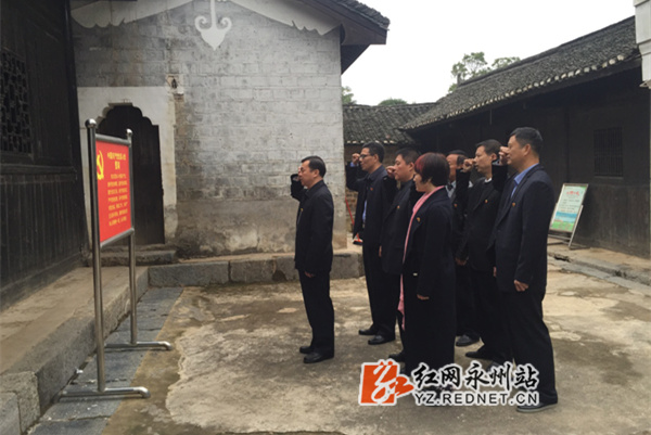 永州市司法局组织党员参观李达故居、永州烈士纪念园