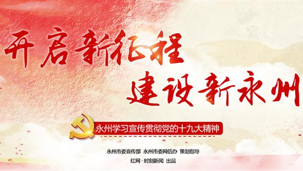 专题:永州学习宣传贯彻党的十九大精神