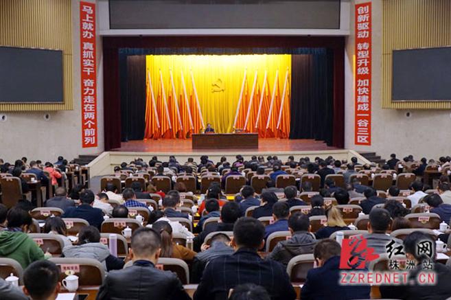 湖南省委宣讲团来株洲宣讲党的十九大精神