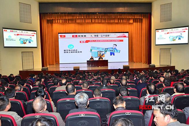 湖南省委宣讲团到怀化宣讲党的十九大精神