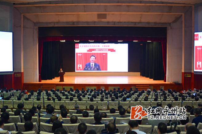 永州市学习贯彻党的十九大精神集中宣讲