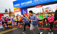 全国首届新闻界马拉松邀请赛在浙江金华举办 红网组队参加