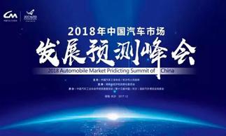 中汽协发布2018年车市预测数据