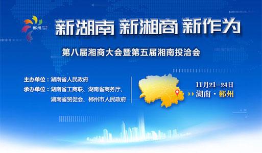专题:第八届湘商大会暨第五届湘南投洽会