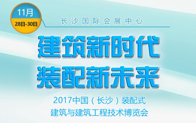 图简单:装配新未来 2017筑博会将于11月28日开幕