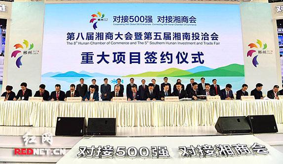第八届湘商大会郴州开幕 许达哲出席