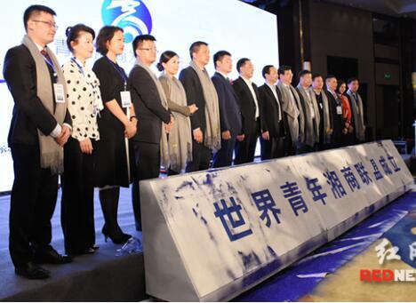 扬帆新时代 青年湘商发展论坛在郴州召开