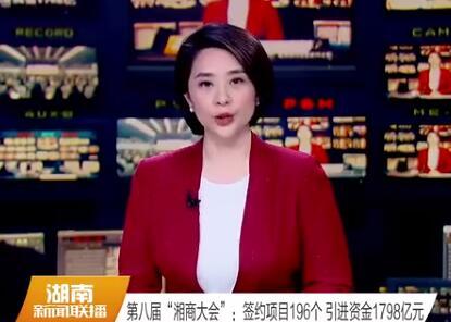 """第八届""""湘商大会"""":签约项目196个 引进资金1798亿元"""