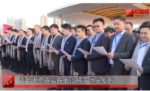200余名青年湘商代表湘江上宣读《青年湘商宣言》