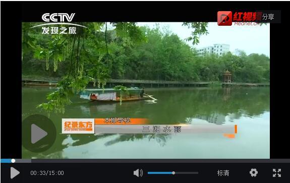 《三湘水丽》人文纪录片带你走近洋湖湿地水利风景区
