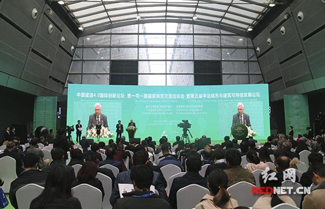 筑博会|融汇全球智慧 中国建造4.0国际创新论坛开幕