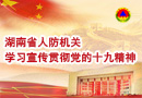 湖南人防机关学习宣传贯彻党的十九大精神