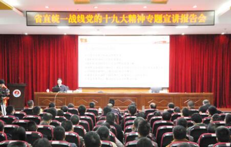 湖南省直统一战线党的十九大精神宣讲报告会举行