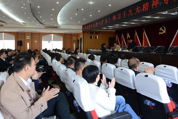 湖南路桥集团党委专题学习党的十九大精神
