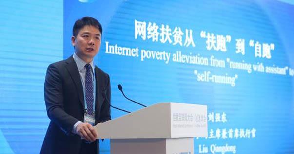 刘强东:扶贫需要大家共同行动 这是三十年前的约定