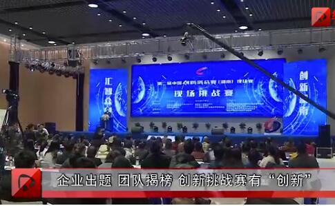 """企业出题 团队""""揭榜"""" 创新挑战赛有""""创新"""""""