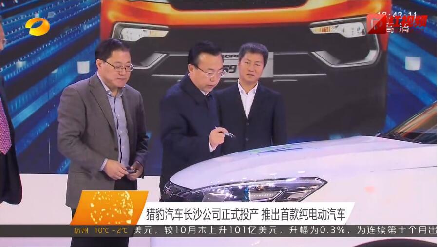猎豹汽车长沙公司正式投产 推出首款纯电动汽车