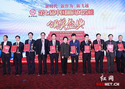 第七届中国湘商风云榜北京揭晓