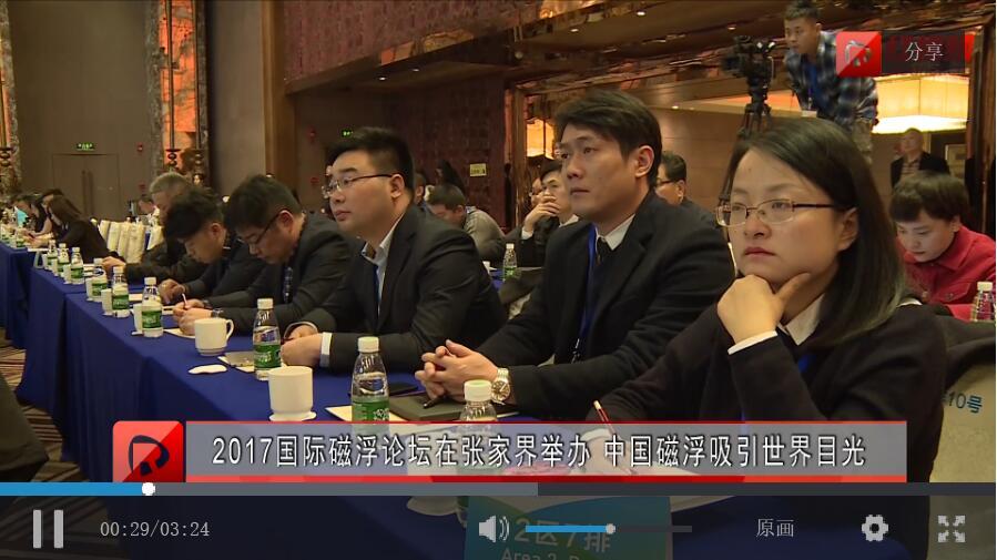 2017国际磁浮论坛在张家界举办 中国磁浮吸引世界目光