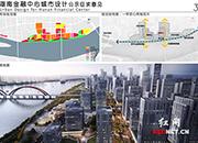 直击!湖南金融中心城市设计规划全面亮相