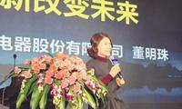 董明珠在长沙作《创新改变未来》主题演讲