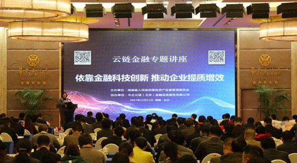 湖南省国资委举办中企云链金融专题讲座