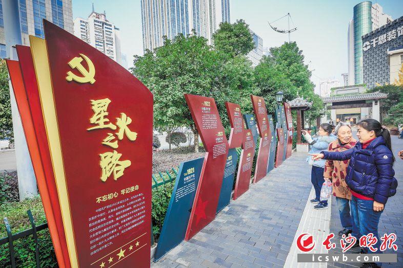 """位于芙蓉路旁的社区公园里,大型展板组成""""星火之路"""",对党的十九大精神"""