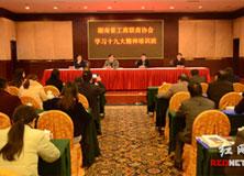 湖南省工商联商协会学习十九大精神培训班开班