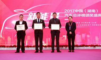2017中国(湖南)汽车总评榜揭晓