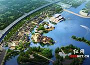 洋湖湿地旅游配套服务项目开工 规划建设三街三岛