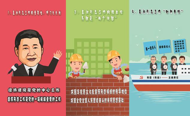 郴州创新制作《意识形态工作漫画书》