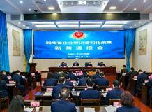 湖南出台多项企业登记便利化改革措施