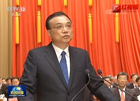 中国工商业联合会第十二次全国代表大会开幕 李克强代表中共中央国务院致贺词