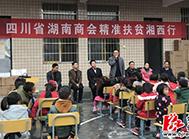 保靖县工商联组织开展精准扶贫献爱心活动