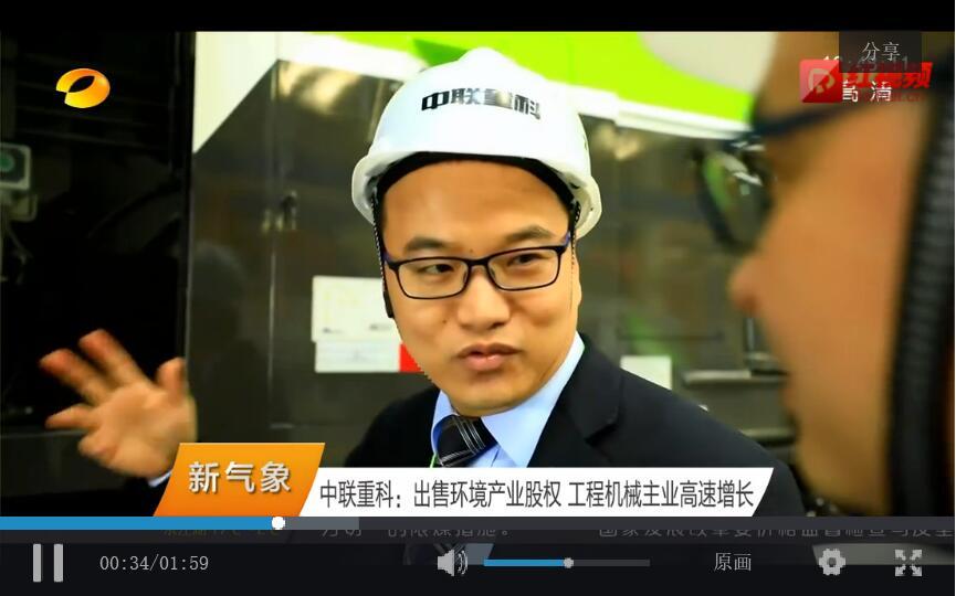 中联重科:出售环境产业股权 工程机械主业实现高速增长