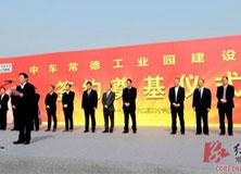 中车常德工业园项目奠基 首期投资20亿元