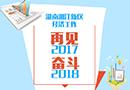 湖南湘江新区经济工作:再见2017 奋斗2018