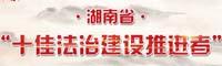 """湖南省""""十佳法治推进者""""评选"""