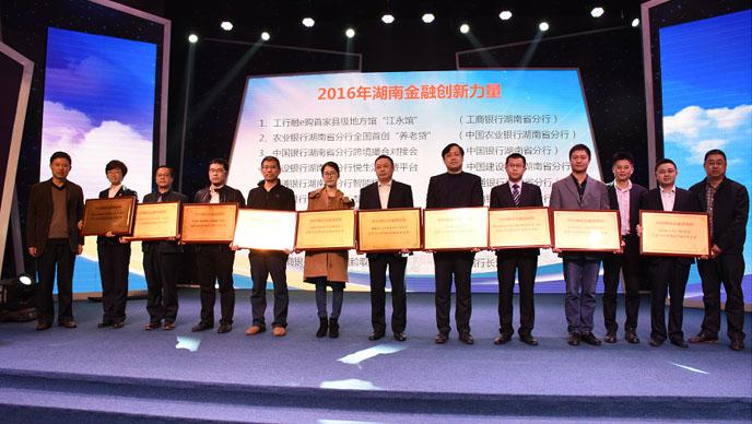 """聚焦时代创新样本 """"2016湖南金融创新榜""""评选出炉"""
