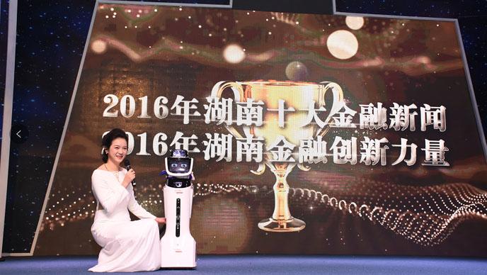 【视频回顾】2016湖南金融创新榜颁奖典礼