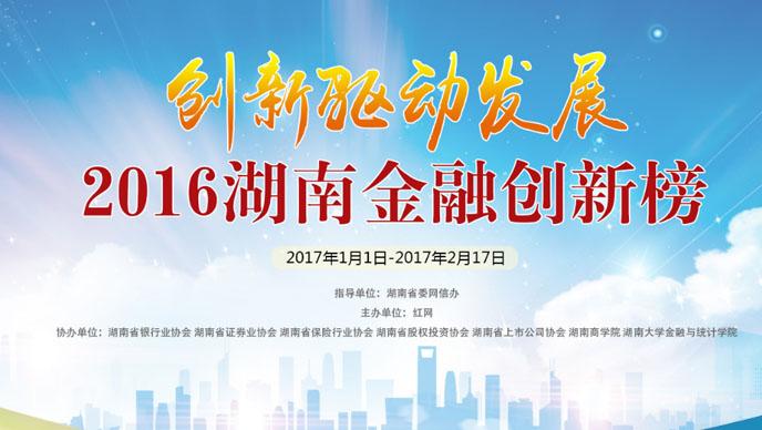 【往届回顾】创新驱动发展――2016湖南金融创新榜