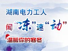 """湖南电力工人闻""""冻""""速""""动"""" 温暖你的寒冬"""