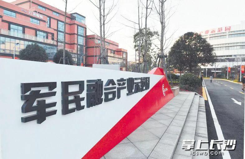 位于金霞经开区的军民融合产业示范园。