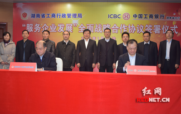 湖南省工商局与湖南工行战略合作 工行网点可办工商注册