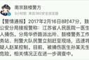 南京暴力伤医案:敲诈医生不成行凶 谎称号贩子报复