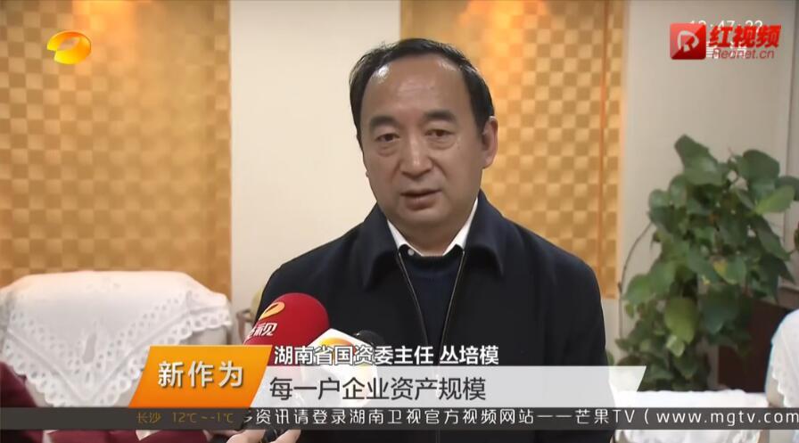 湖南省属国企今年将整合至25户左右