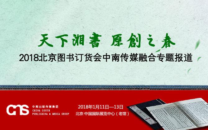 天下湘书 原创之春 2018北京图书订货会中南传媒融合专题报道