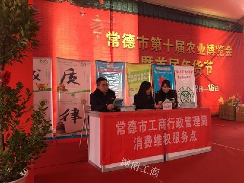 常德市开展第十届农业博览会暨首届年货节消费维权活动